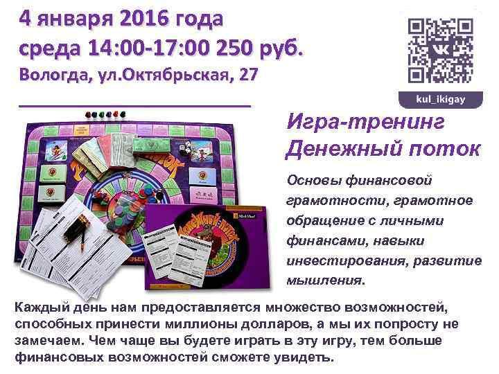 4 января 2016 года среда 14: 00 -17: 00 250 руб. Вологда, ул. Октябрьская,