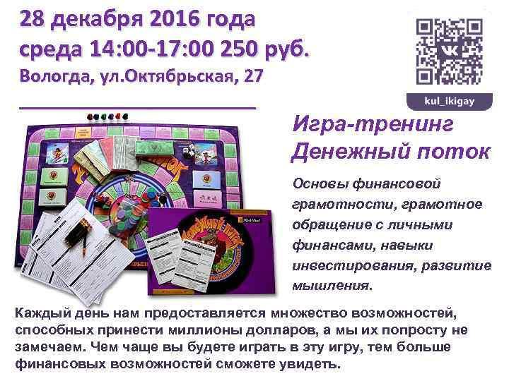 28 декабря 2016 года среда 14: 00 -17: 00 250 руб. Вологда, ул. Октябрьская,