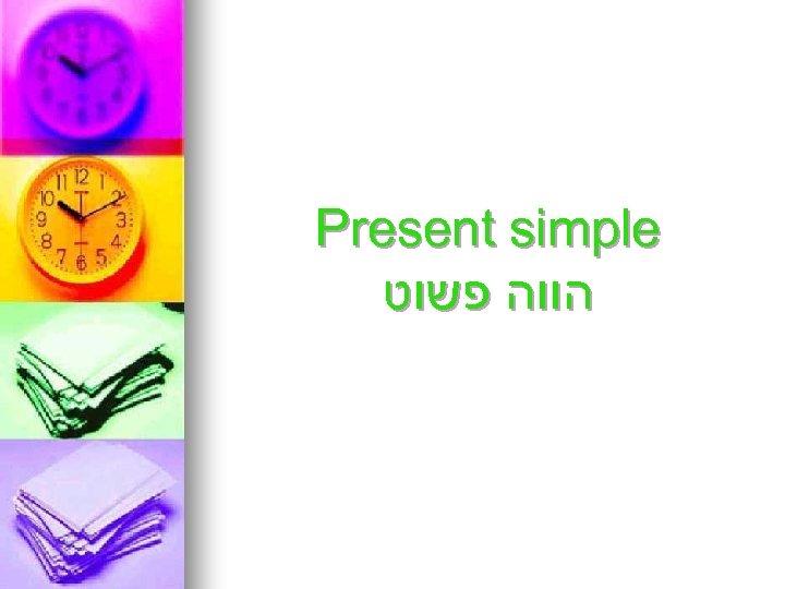 Present simple הווה פשוט