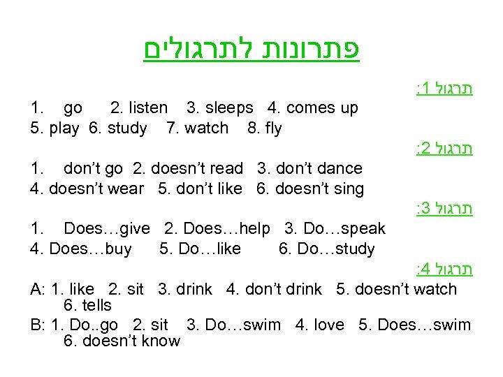 פתרונות לתרגולים : 1 תרגול 1. go 2. listen 3. sleeps 4. comes
