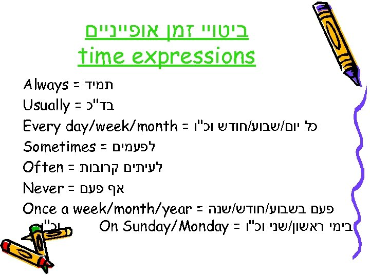 ביטויי זמן אופייניים time expressions תמיד = Always בד