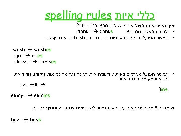 כללי איות spelling rules איך נאיית את הפועל אחרי הגופים he, she ו