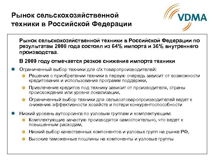 Рынок сельскохозяйственной техники в Российской Федерации по результатам 2008 года состоял из 64% импорта