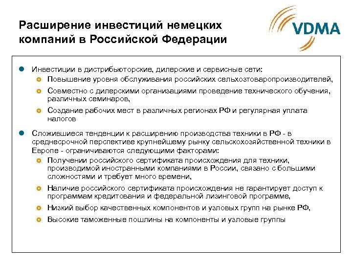 Расширение инвестиций немецких компаний в Российской Федерации l Инвестиции в дистрибьюторские, дилерские и сервисные
