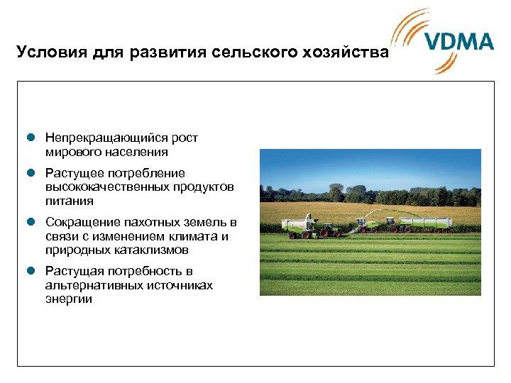 Условия для развития сельского хозяйства l Непрекращающийся рост мирового населения l Растущее потребление высококачественных
