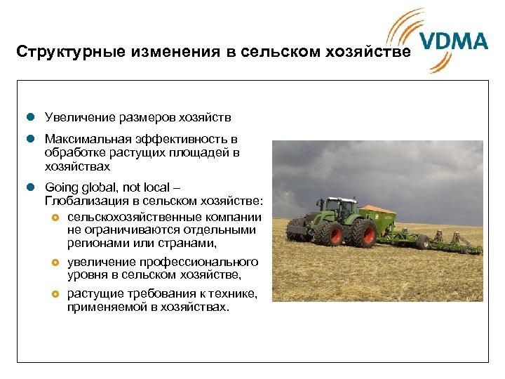 Структурные изменения в сельском хозяйстве l Увеличение размеров хозяйств l Максимальная эффективность в обработке