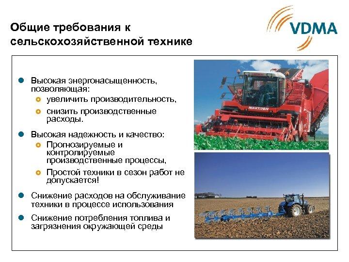 Общие требования к сельскохозяйственной технике l Высокая энергонасыщенность, позволяющая: £ увеличить производительность, £ снизить