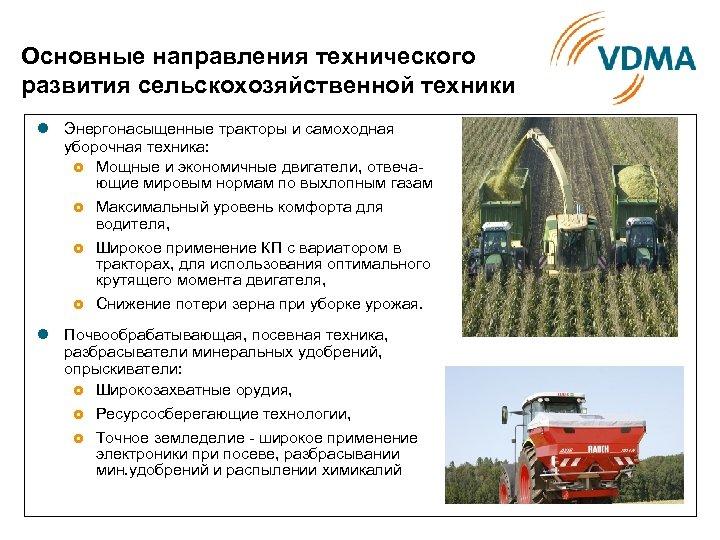 Основные направления технического развития сельскохозяйственной техники l Энергонасыщенные тракторы и самоходная уборочная техника: £