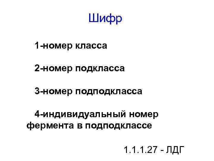 Шифр 1 -номер класса 2 -номер подкласса 3 -номер подподкласса 4 -индивидуальный номер фермента