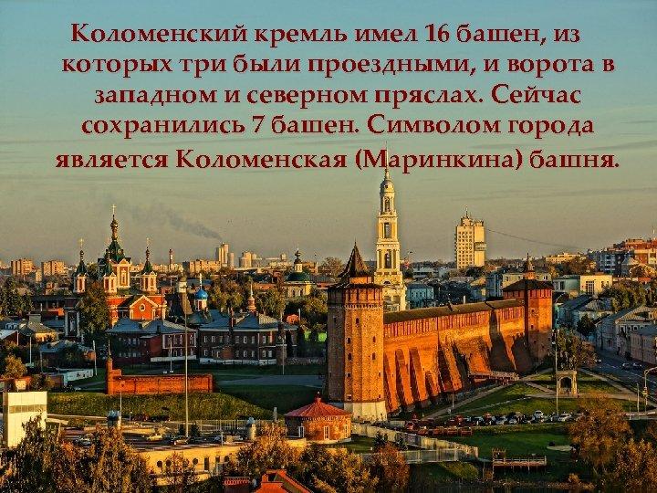 Коломенский кремль имел 16 башен, из которых три были проездными, и ворота в западном