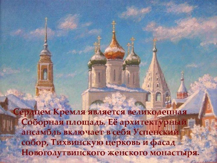 Сердцем Кремля является великолепная Соборная площадь. Её архитектурный ансамбль включает в себя Успенский собор,
