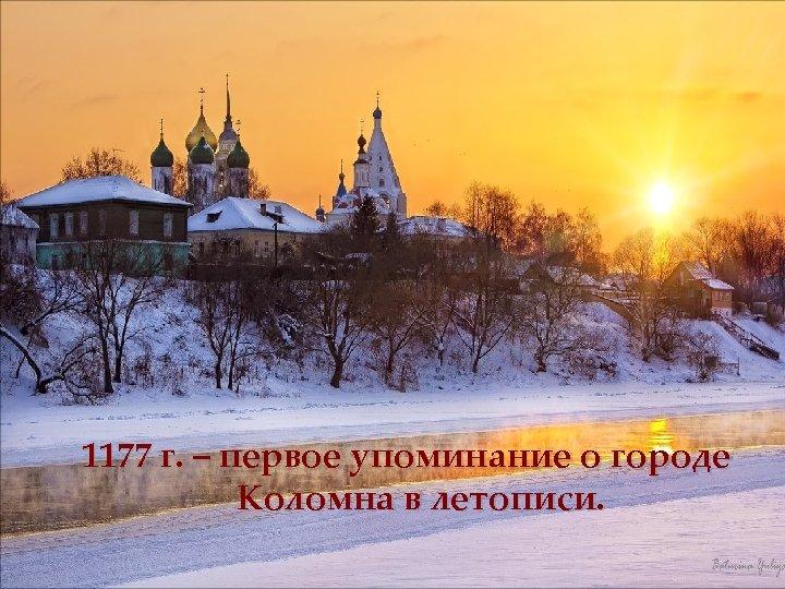 1177 г. – первое упоминание о городе Коломна в летописи.