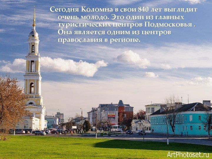 Сегодня Коломна в свои 840 лет выглядит очень молодо. Это один из главных туристических