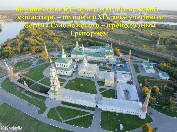 Богоявленский Старо-Голутвин мужской монастырь – основан в XIV веке учеником Сергия Радонежского – преподобным