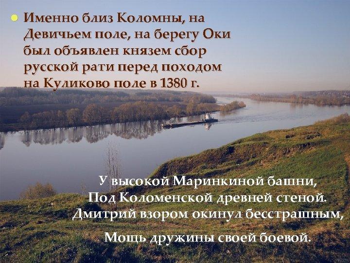 Именно близ Коломны, на Девичьем поле, на берегу Оки был объявлен князем сбор