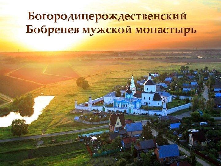 Богородицерождественский Бобренев мужской монастырь
