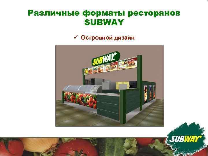 Различные форматы ресторанов SUBWAY ü Островной дизайн