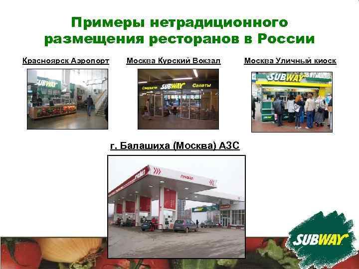 Примеры нетрадиционного размещения ресторанов в России Красноярск Аэропорт Москва Курский Вокзал г. Балашиха (Москва)