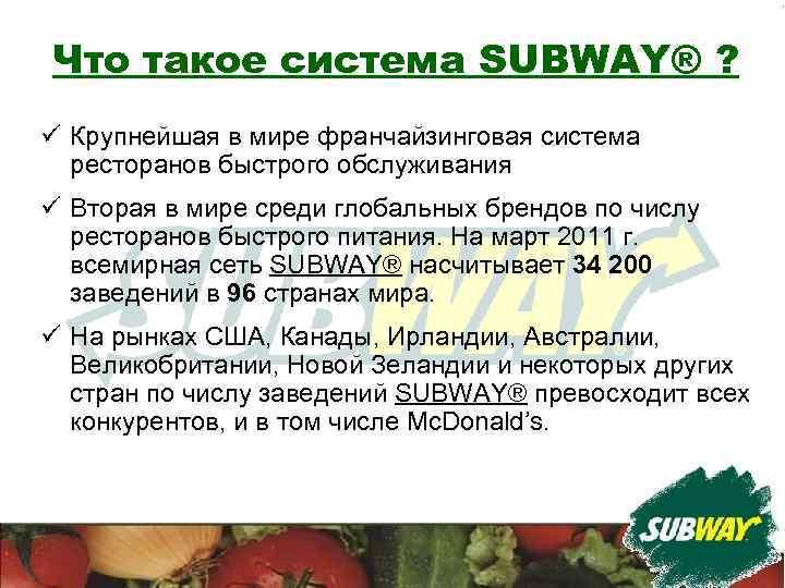 Что такое система SUBWAY® ? ü Крупнейшая в мире франчайзинговая система ресторанов быстрого обслуживания