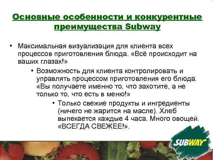 Основные особенности и конкурентные преимущества Subway • Максимальная визуализация для клиента всех процессов приготовления