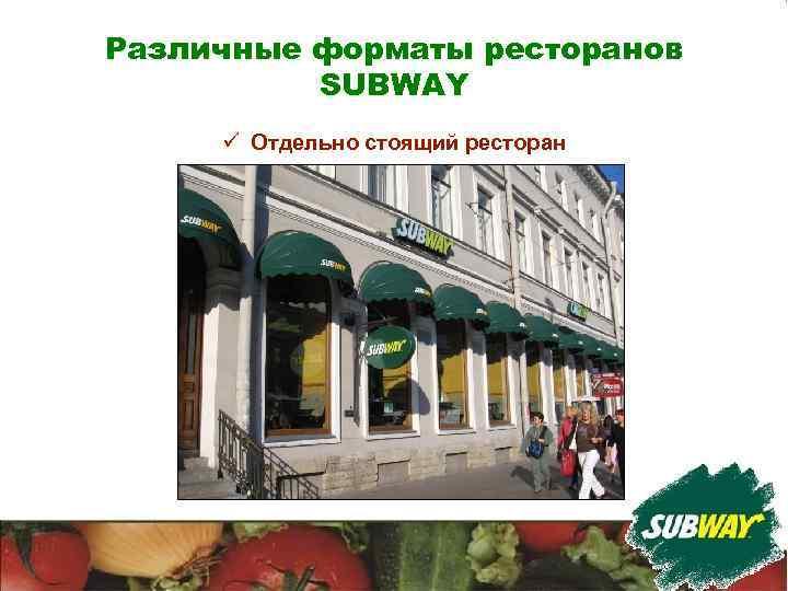 Различные форматы ресторанов SUBWAY ü Отдельно стоящий ресторан