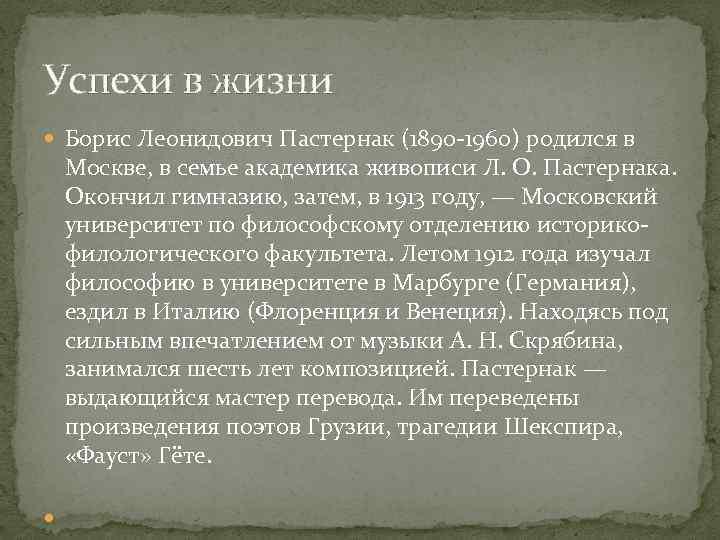 Успехи в жизни Борис Леонидович Пастернак (1890 -1960) родился в Москве, в семье академика