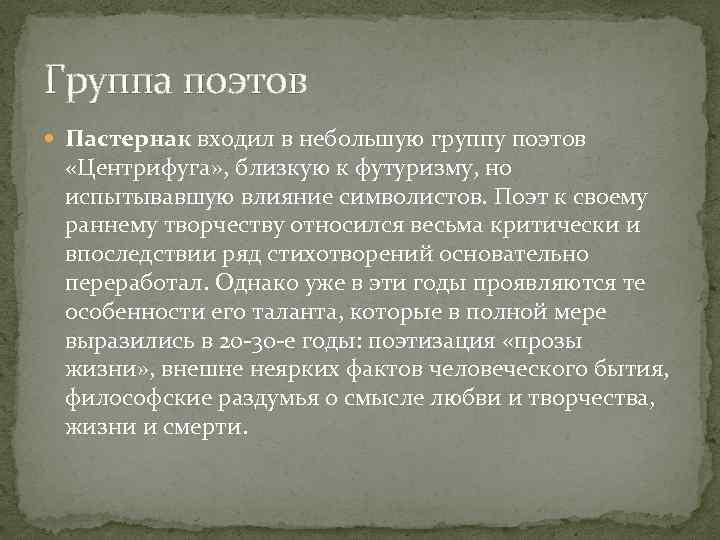 Группа поэтов Пастернак входил в небольшую группу поэтов «Центрифуга» , близкую к футуризму, но
