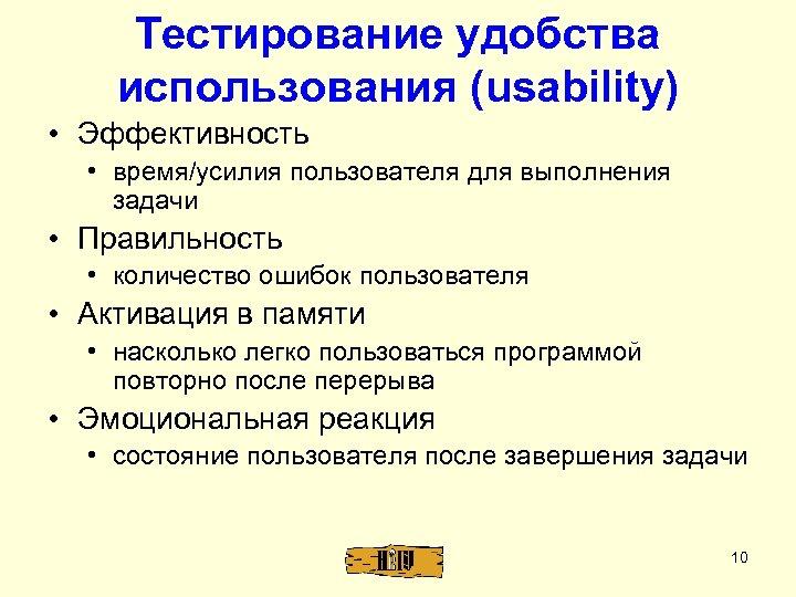 Тестирование удобства использования (usability) • Эффективность • время/усилия пользователя для выполнения задачи • Правильность