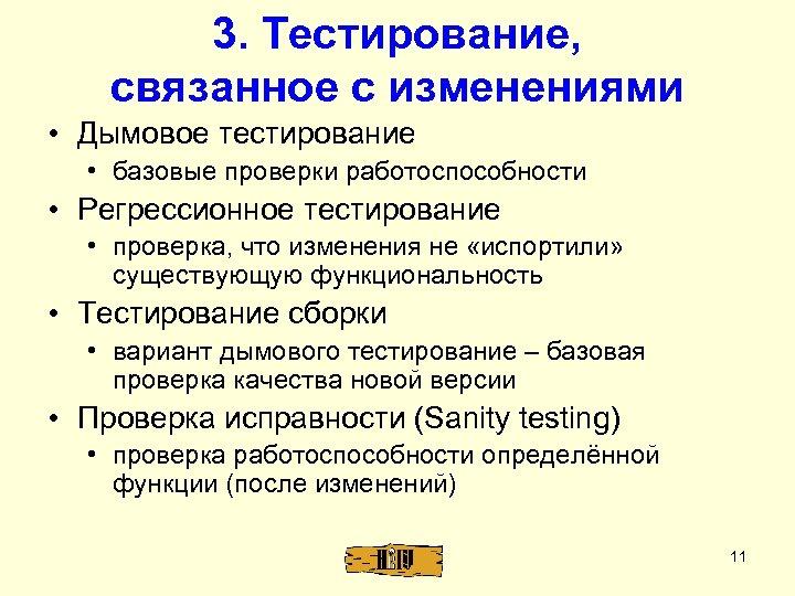 3. Тестирование, связанное с изменениями • Дымовое тестирование • базовые проверки работоспособности • Регрессионное