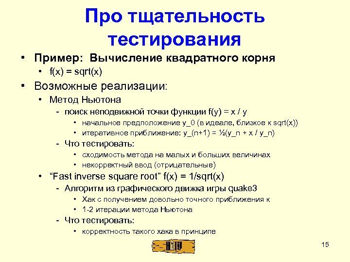 Про тщательность тестирования • Пример: Вычисление квадратного корня • f(x) = sqrt(x) • Возможные
