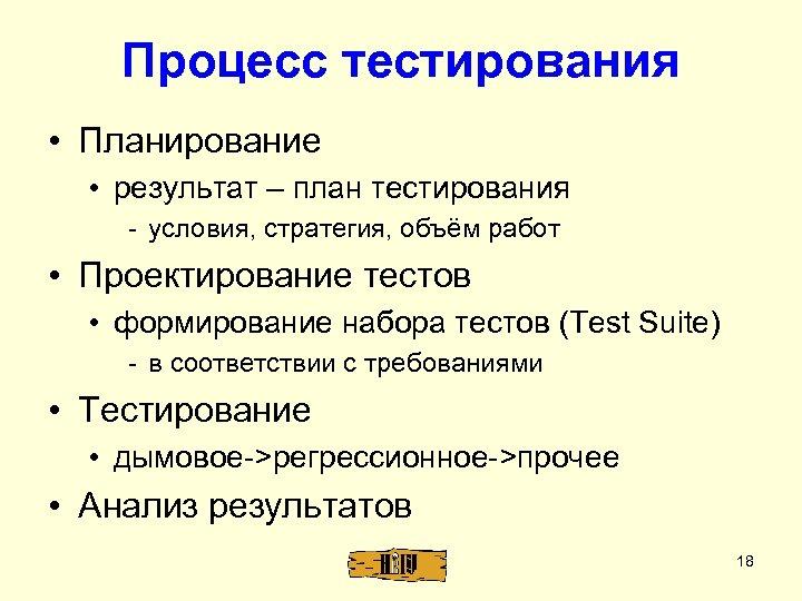 Процесс тестирования • Планирование • результат – план тестирования - условия, стратегия, объём работ