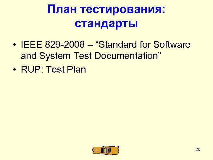 "План тестирования: стандарты • IEEE 829 -2008 – ""Standard for Software and System Test"