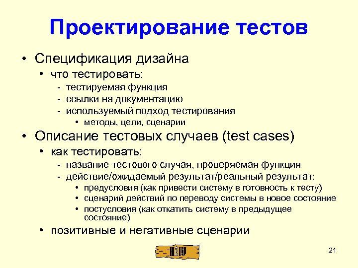 Проектирование тестов • Спецификация дизайна • что тестировать: - тестируемая функция - ссылки на
