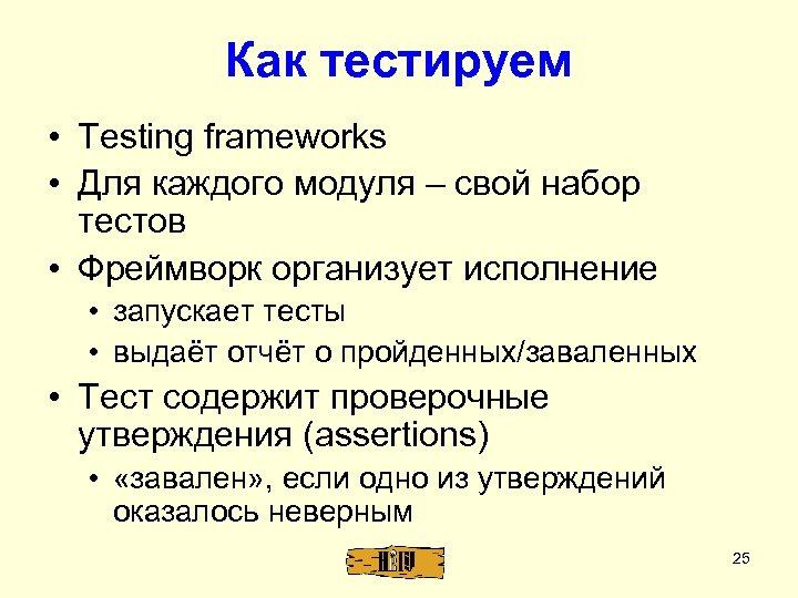 Как тестируем • Testing frameworks • Для каждого модуля – свой набор тестов •