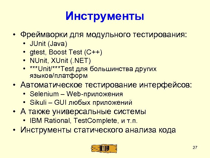 Инструменты • Фреймворки для модульного тестирования: • • JUnit (Java) gtest, Boost Test (C++)