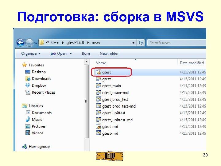 Подготовка: сборка в MSVS 30