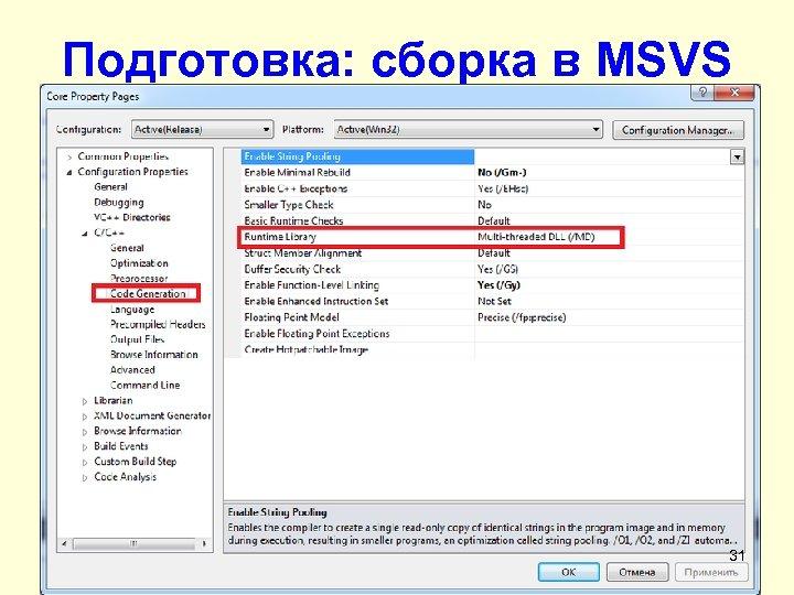 Подготовка: сборка в MSVS 31
