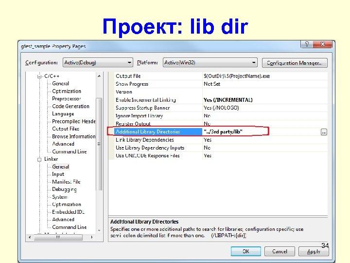 Проект: lib dir 34