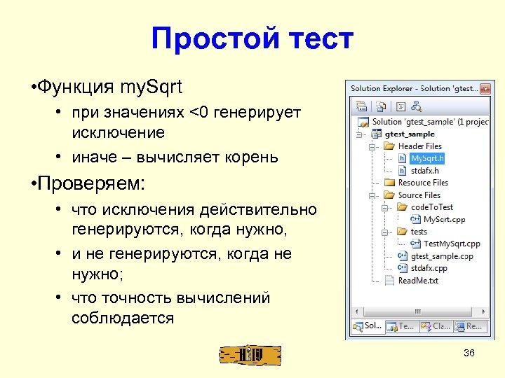 Простой тест • Функция my. Sqrt • при значениях <0 генерирует исключение • иначе