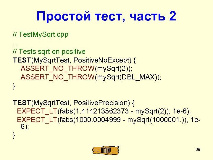 Простой тест, часть 2 // Test. My. Sqrt. cpp. . . // Tests sqrt