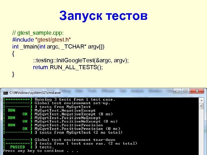 Запуск тестов // gtest_sample. cpp: #include