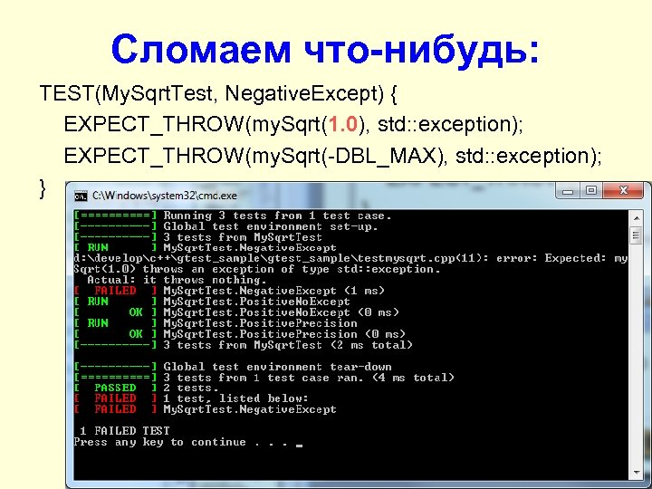 Сломаем что-нибудь: TEST(My. Sqrt. Test, Negative. Except) { EXPECT_THROW(my. Sqrt(1. 0), std: : exception);