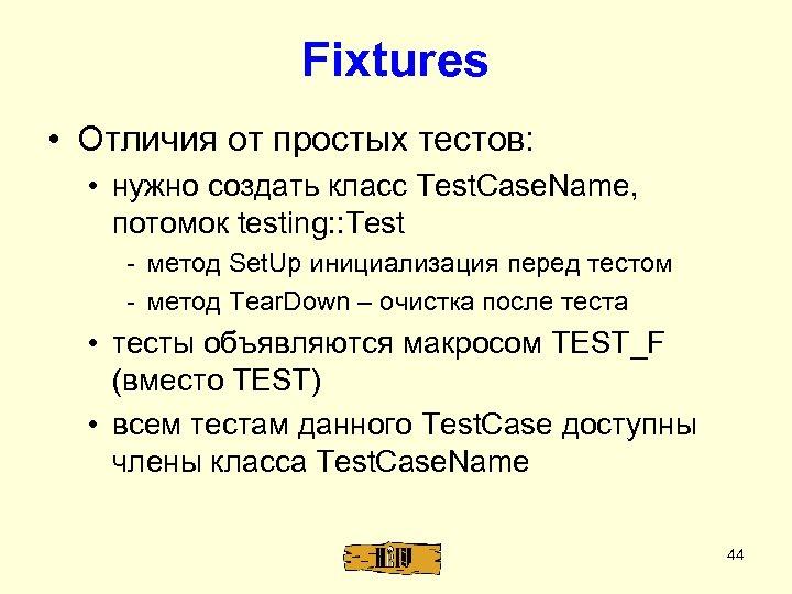Fixtures • Отличия от простых тестов: • нужно создать класс Test. Case. Name, потомок