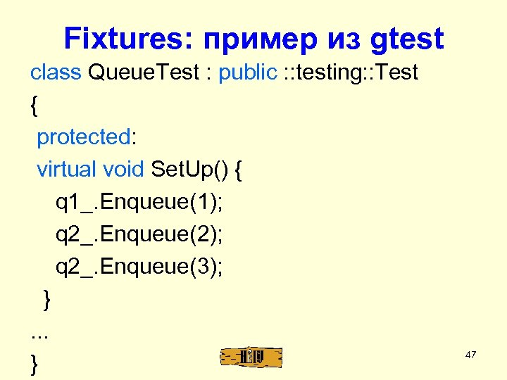 Fixtures: пример из gtest class Queue. Test : public : : testing: : Test