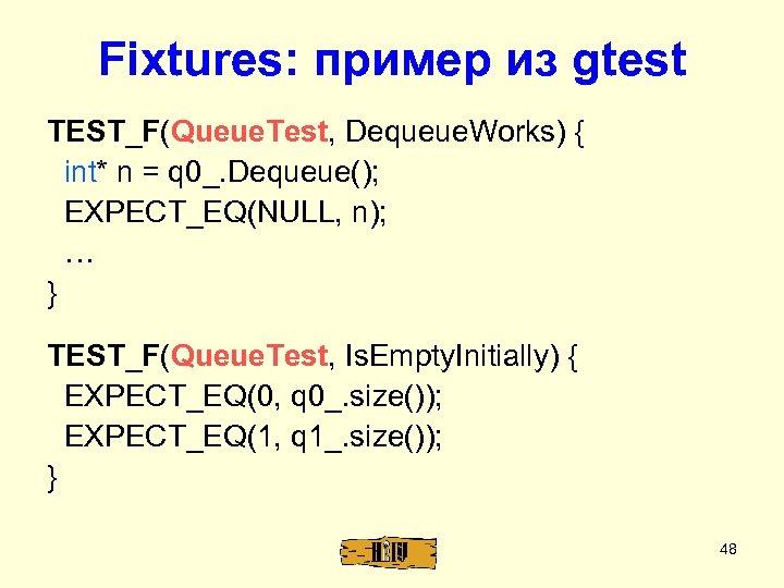 Fixtures: пример из gtest TEST_F(Queue. Test, Dequeue. Works) { int* n = q 0_.