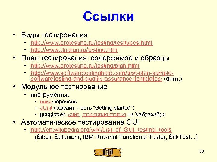 Ссылки • Виды тестирования • http: //www. protesting. ru/testing/testtypes. html • http: //www. dpgrup.
