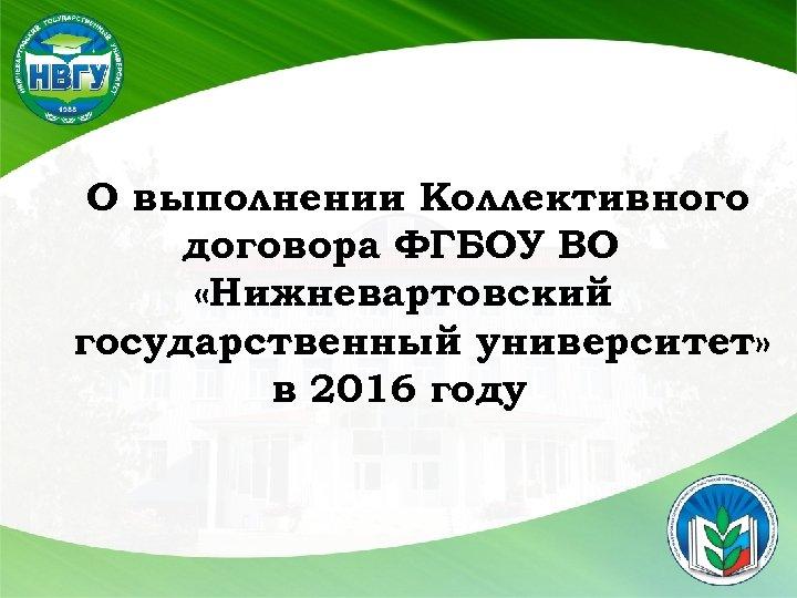 О выполнении Коллективного договора ФГБОУ ВО «Нижневартовский государственный университет» в 2016 году