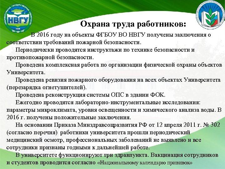 Охрана труда работников: В 2016 году на объекты ФГБОУ ВО НВГУ получены заключения