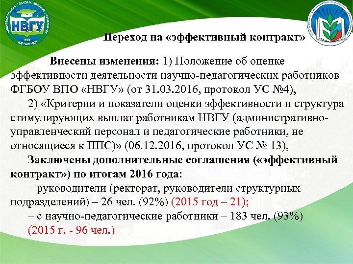 Переход на «эффективный контракт» Внесены изменения: 1) Положение об оценке эффективности деятельности научно