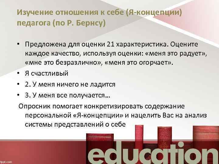Изучение отношения к себе (Я-концепции) педагога (по Р. Бернсу) • Предложена для оценки 21